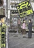 新ナニワ金融道3巻 決戦風雲怒濤!!編 (SPA!コミックス)