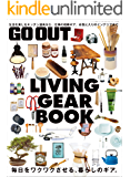 GO OUT特別編集 GO OUT LIVING GEAR BOOK