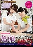 亀頭メンテナンス 2 アロマ企画 [DVD]