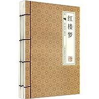 红楼梦(经典线装本)(套装全4册)