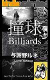 撞球(ビリヤード): かつて売娼窟だった迷宮の撞球場<メイトリクス>を舞台に男たちが繰り広げる静かな遊戯。 日本福祉新聞電子文庫シリーズ