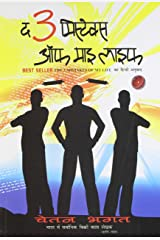 The 3 Mistakes of My Life (Hindi Edition) Kindle Edition