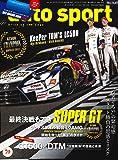 AUTO SPORT 2017年 12/1号 No.1469 【特別付録】セブ レーシングコア チューブ