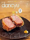 dancyu (ダンチュウ) 2019年 2月号 [雑誌]