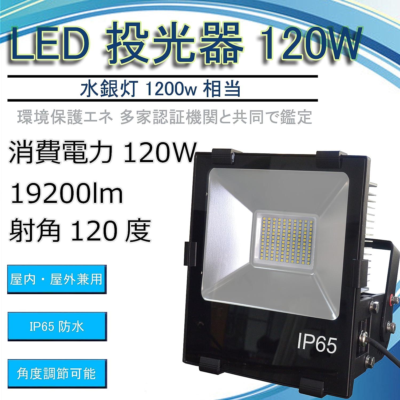 LED投光器120W 1200W相当 消費電力120W 19200LM 高輝度日本製LEDチップ Mean Well 電源 120度照射角度 85V/265V(100~200V)兼用 防雨型 屋外型 防虫型 採用の省エネ薄型投光器ライト IP65 規格の防水仕様 角度調節可能 店舗、G.S、看板、トンネル、駐車場、ライトアップ 屋内屋外兼用 LED水銀灯 LED作業灯 コードの長さ:5m サイズ:250*270*178.63mm 昼光色6000K B075Q47K9Y 22050