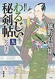いつのまに-わるじい秘剣帖(9) (双葉文庫)