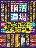 脳活道場 vol.25 2019年 4月号
