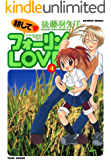 耕してフォーリンLOVE (4) (バンブーコミックス 4コマセレクション)