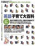 英語子育て大百科 2015 完全保存版 (プレジデントムック)