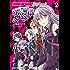 バンドリ!ガールズバンドパーティ! Roselia Stage 2 (ガルドコミックス)