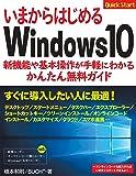 いまからはじめるWindows10|ダウンロード版