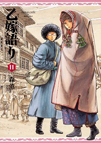 乙嫁語り 11巻 (HARTA COMIX) Kindle版