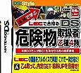 本気で学ぶ LECで合格る DS危険物取扱者乙種4類