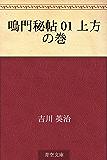 鳴門秘帖 01 上方の巻