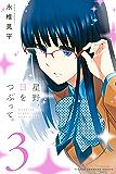 星野、目をつぶって。(3) (週刊少年マガジンコミックス)