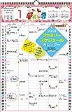 2019 ファミリースケジュールカレンダー 【K10】 ([カレンダー])