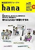韓国語学習ジャーナルhana Vol. 06