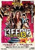 人造人間13号 [DVD]