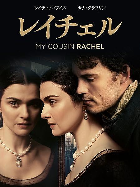 【映画感想】My Cousin Rachel (2017)