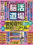 脳活道場 vol.28 2019年 10月号