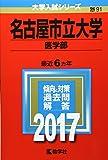 名古屋市立大学(医学部) (2017年版大学入試シリーズ)