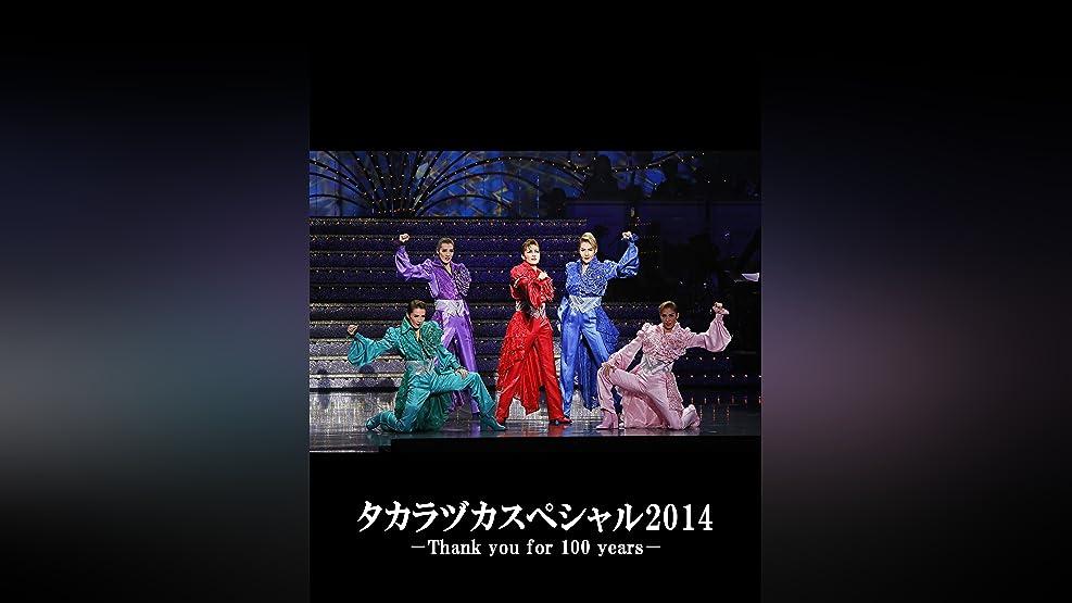 タカラヅカスペシャル2014 -Thank you for 100 years-('14年・宝塚) 宝塚大劇場