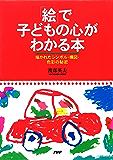 「絵」で子どもの心がわかる本 描かれたシンボル・構図・色彩の秘密
