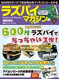 ラズパイマガジン 2017年6月号 日経BPパソコンベストムック