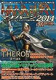 マジック:ザ・ギャザリング超攻略!  マナバーン2014 (ホビージャパンMOOK 521)