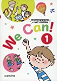 We Can! 1―新学習指導要領対応小学校外国語活動教材