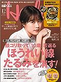 日経ヘルス 2018年12月号 [雑誌]
