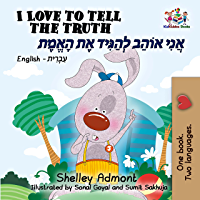 I Love to Tell the Truth : English Hebrew (English Hebrew Bilingual Collection)