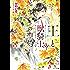 王と獣騎士の聖約【SS付き電子限定版】 (キャラ文庫)