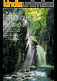 東京から行く!奇跡の絶景に出会う旅2018-2019 (ウォーカームック)