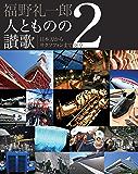 福野礼一郎 人とものの讃歌 2 Motor Fan illustrated特別編集