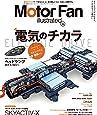 Motor Fan illustrated Vol.133 (モーターファン別冊)