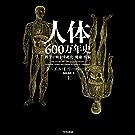 人体六〇〇万年史 上──科学が明かす進化・健康・疾病 (早川書房)