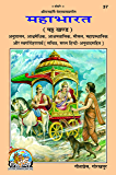 Mahabharat Hindi Anuwad Sahit (Bhag-6) Code 37 Sanskrit Hindi (Hindi Edition)
