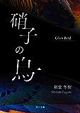 硝子の鳥 (角川文庫)