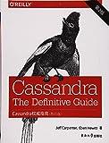 Cassandra权威指南 第2版(影印版)