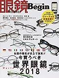 眼鏡Begin (ビギン) vol.24 (BIGMANスペシャル)