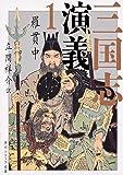 三国志演義 1 (角川ソフィア文庫)