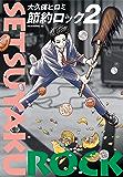 節約ロック(2) (モーニングコミックス)