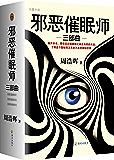 《邪恶催眠师三部曲》(读客熊猫君出品,套装全3册)