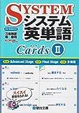 システム英単語カード 2 (駿台受験シリーズ)