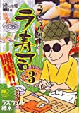 ラズウェル細木のラ寿司開店!! 3―酒のほそ道姉妹編 (ニチブンコミックス)