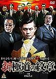 新・極道の紋章 [DVD]