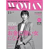 PRESIDENT WOMAN(プレジデント ウーマン)2017年1月号(VOL.21)「お金に強い女になる! 」
