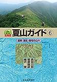 北海道夏山ガイド〈6〉道東・道北・増毛の山々