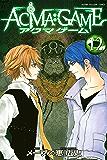 ACMA:GAME(12) (週刊少年マガジンコミックス)